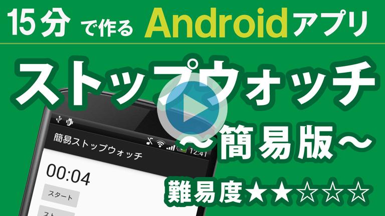 Android 開発 【ストップウォッチ】768