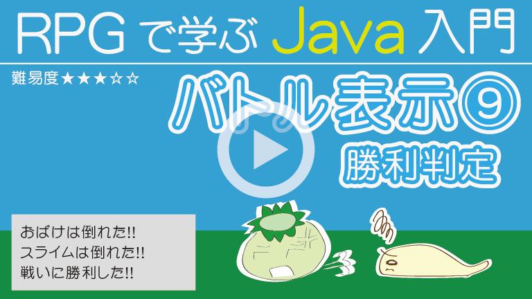 Java 入門 【勝利判定】 768