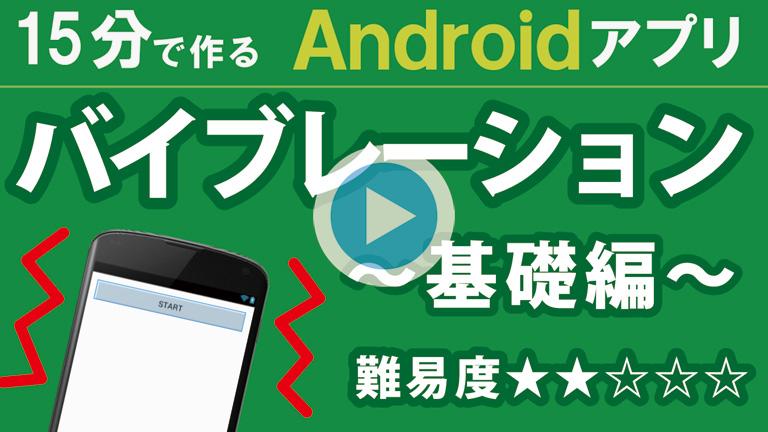 Android-Studio-入門【簡易版】タイトル768C