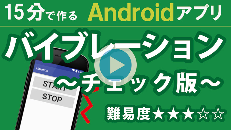 Android-Studio-入門【チェック版】タイトル768