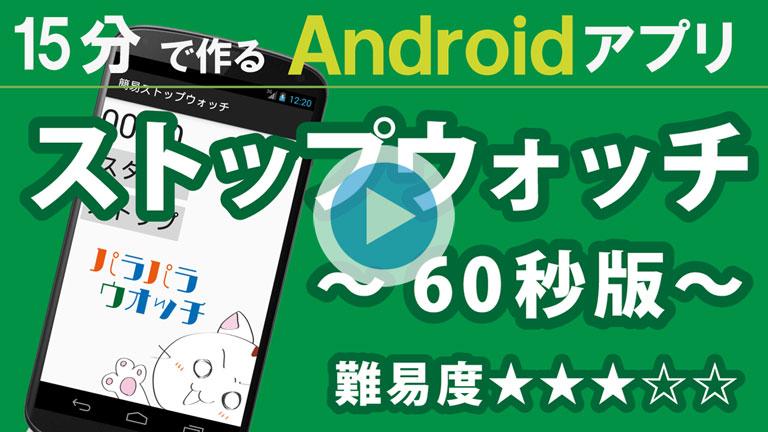 Android 開発【 60秒ストップウォッチ 】768