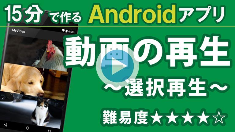 Android 開発【動画の再生】 選択再生768