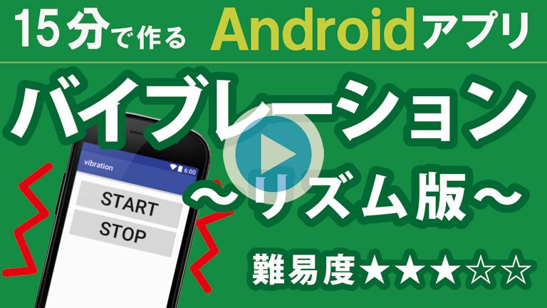 Android-Studio-入門【リズム版】タイトル768