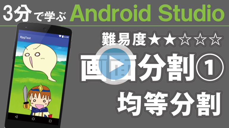 Android-【画面分割】均等分割-768