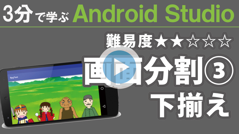 Android-【画面分割】 下揃え 768