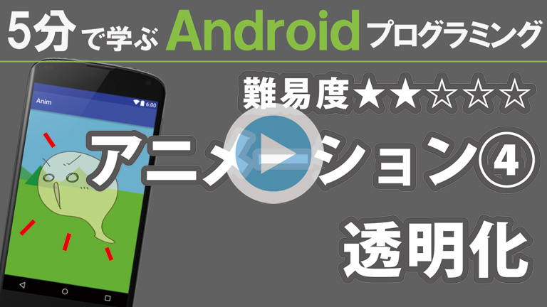 Android【アニメーション④】透明化 768
