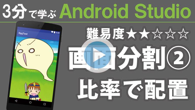 Android-【画面分割】比率で配置-768