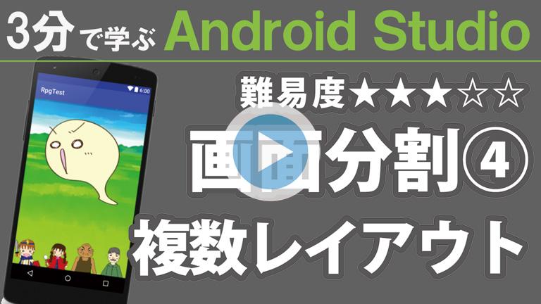 Android-【画面分割】複数レイアウト-768