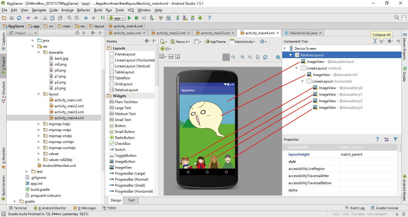 Android レイアウト デザインタブ解説