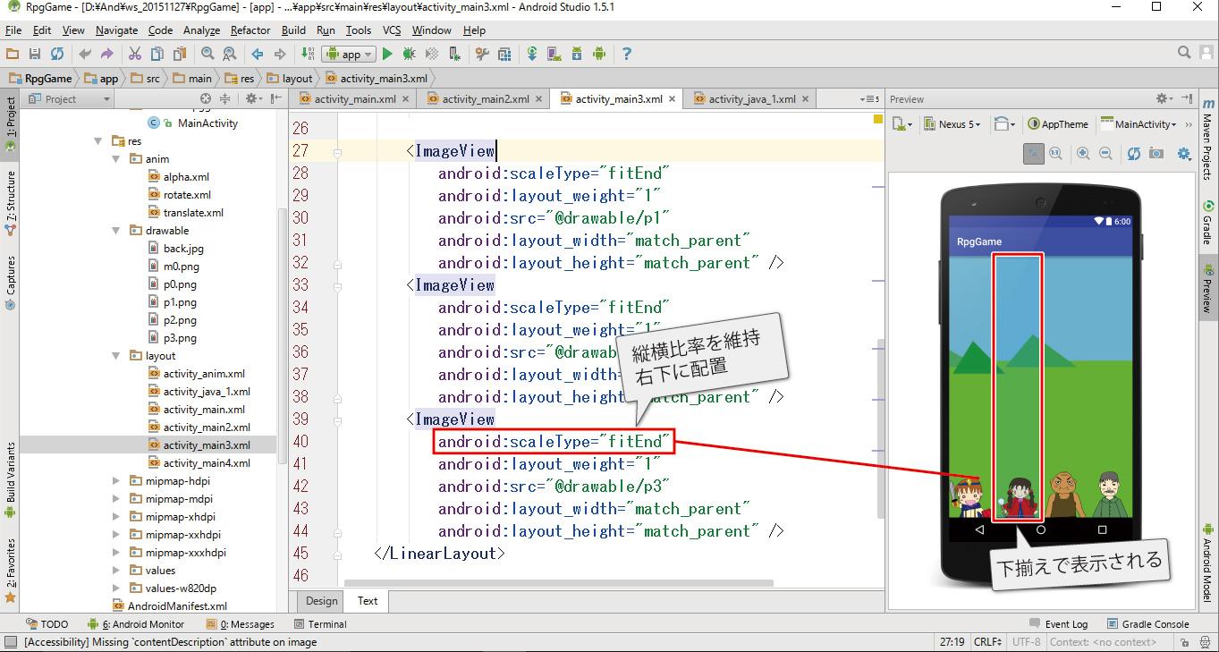 Android レイアウト【XML解説】