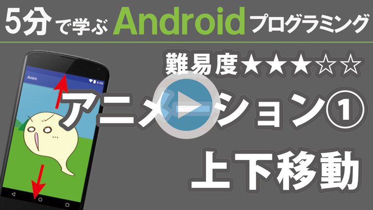Android【アニメーション①】上下移動  768