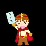 RPG素材_勇者赤_ゲット_お年玉