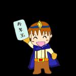 RPG素材_勇者青_ゲット_お年玉