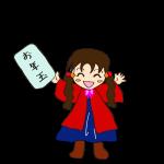 フリー素材 ヒロイン ゲット_お年玉