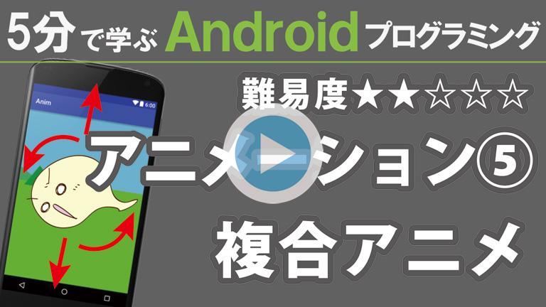 Android【アニメーション⑤】複合アニメ 7682