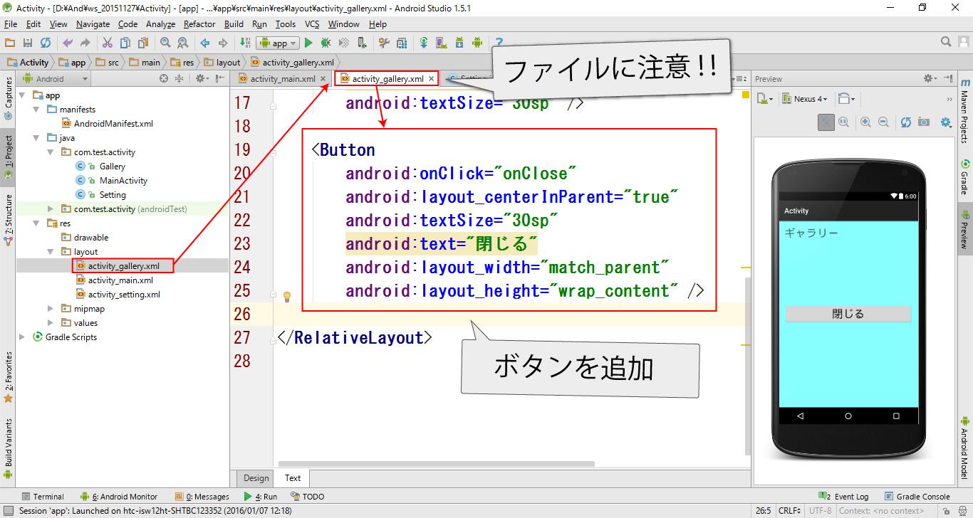 Android 【アクティビティ5 】 XML編集