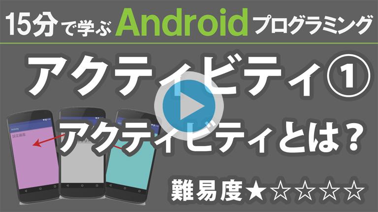 Android 【 アクティビティ1】 アクティビティとは? 768