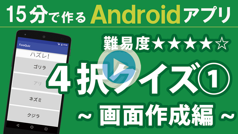 Android 開発【 4択クイズ① 】画面作成編 768