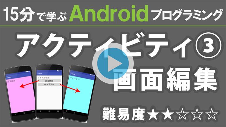 Android 【アクティビティ3 】 画面の編集 768
