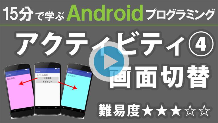Android 【アクティビティ4 】 画面の切替 768