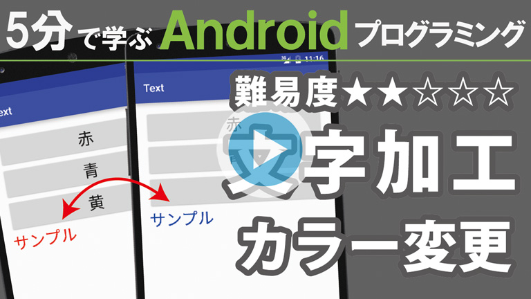 Android 開発 【文字カラー 】768