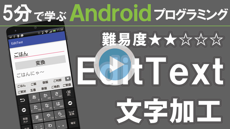 Android プログラミング【 EditText 】 ~ 文字加工 ~768