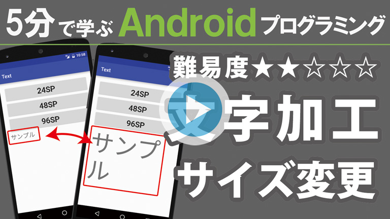 Android 開発 【文字サイズ 】768