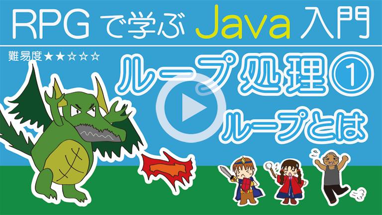 Java入門 【ループ処理】ループとは 768