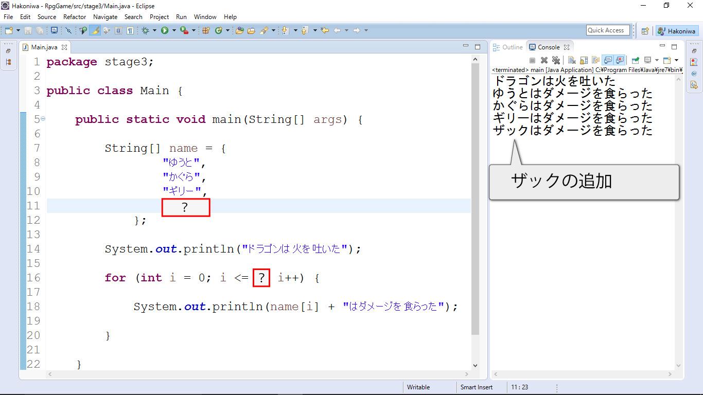 Java問題-キャラクターの追加