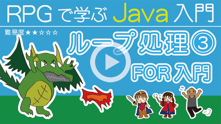 Java入門 【ループ処理】for入門 768