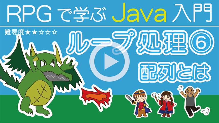 Java入門 【6 配列とは】 768