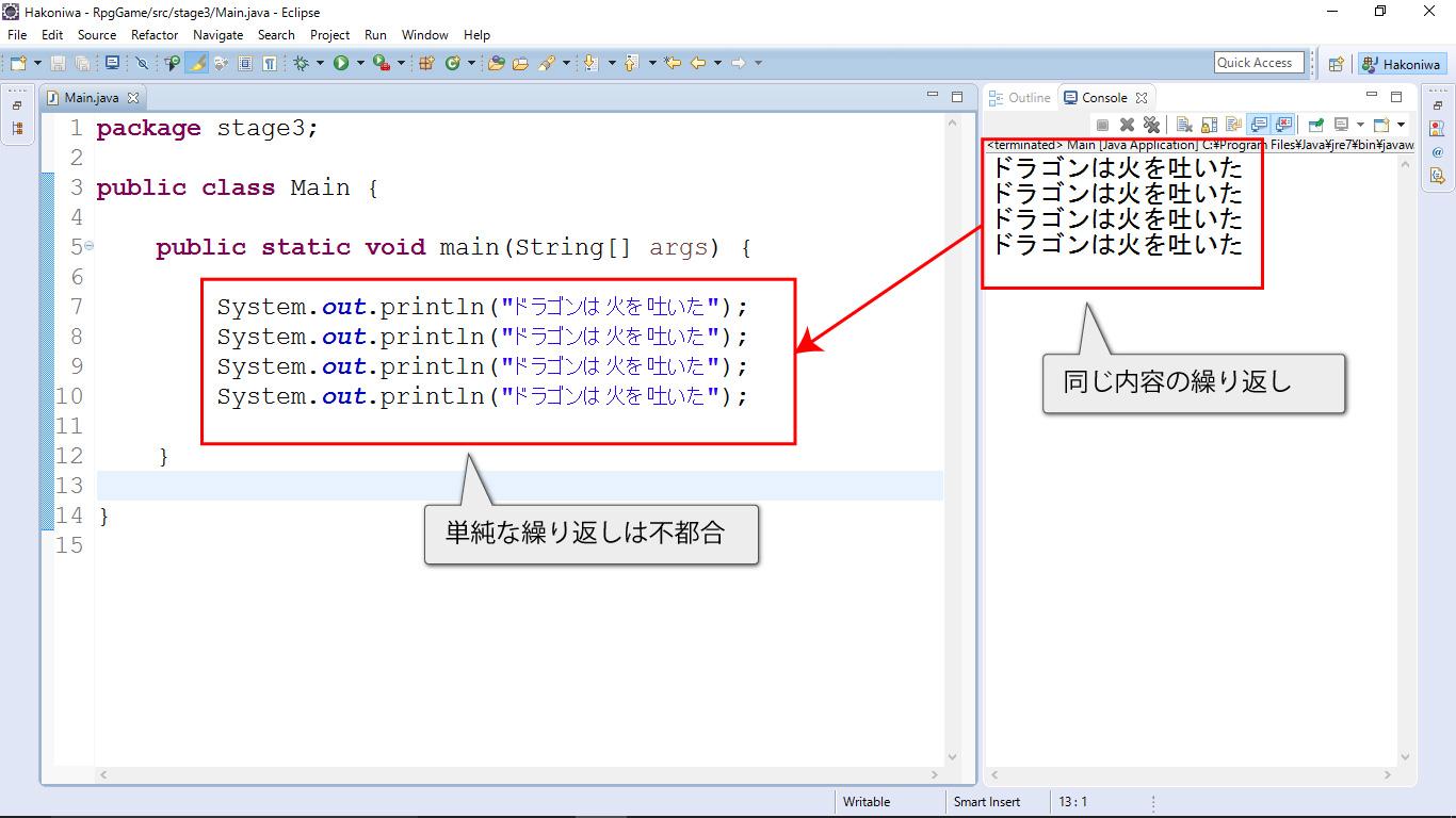 Java入門 【 ループ処理② 】単純表示
