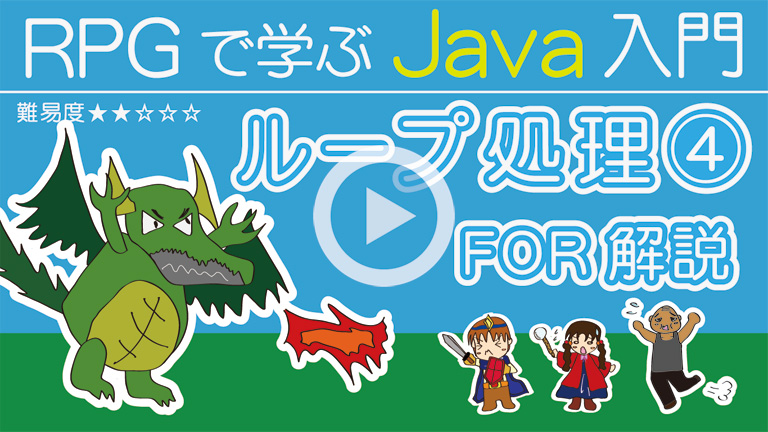 Java入門【FOR解説】 768