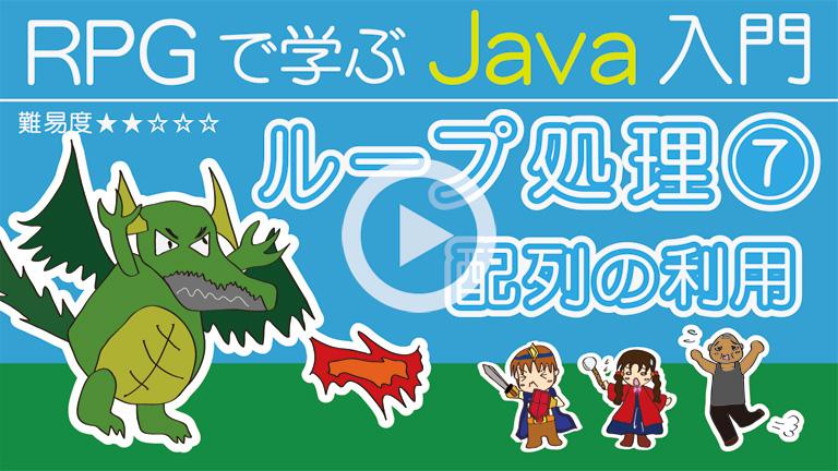 Java入門 【6 配列の利用】 768