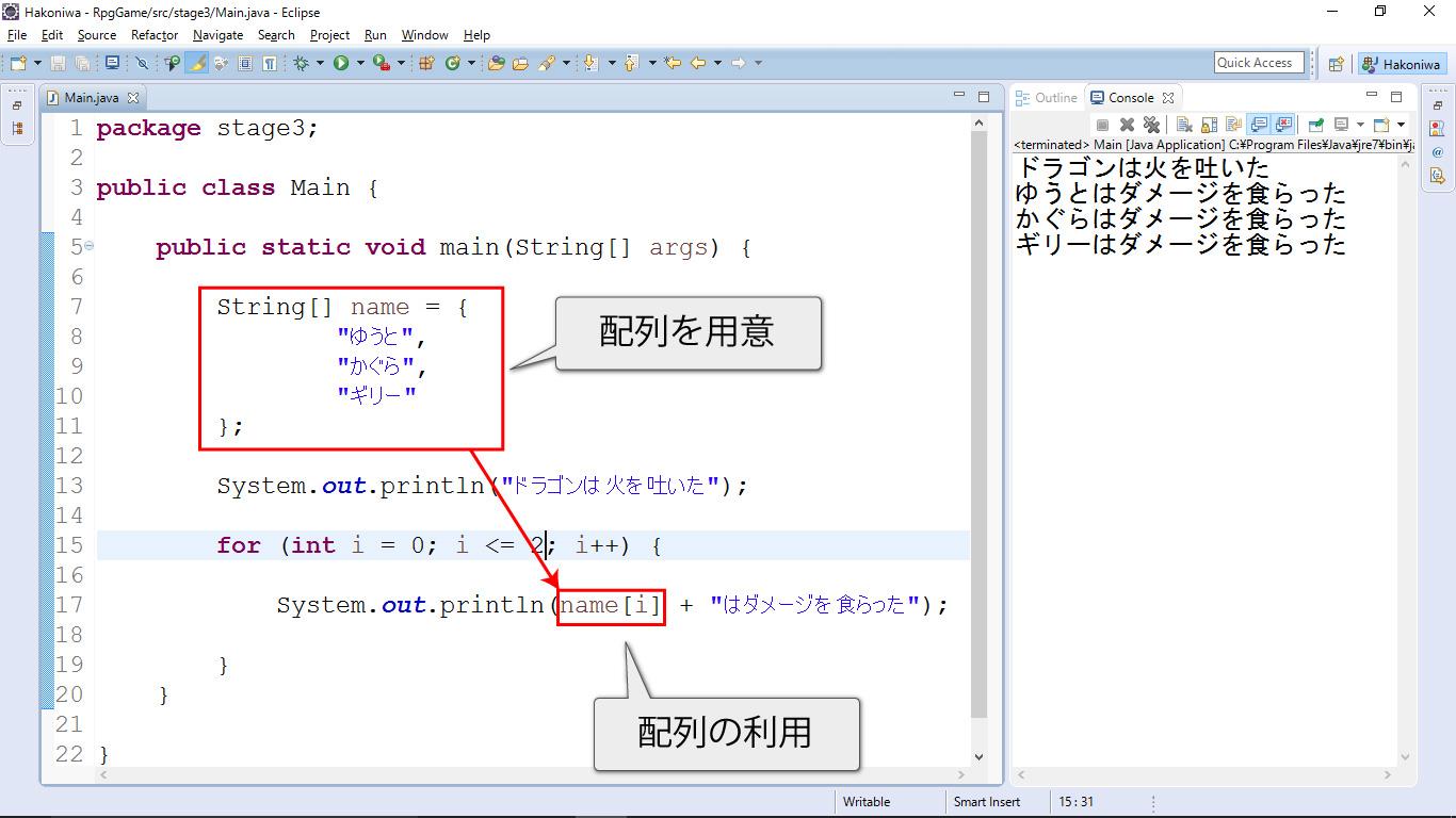 Java 入門 【 ループ処理 】配列の利用