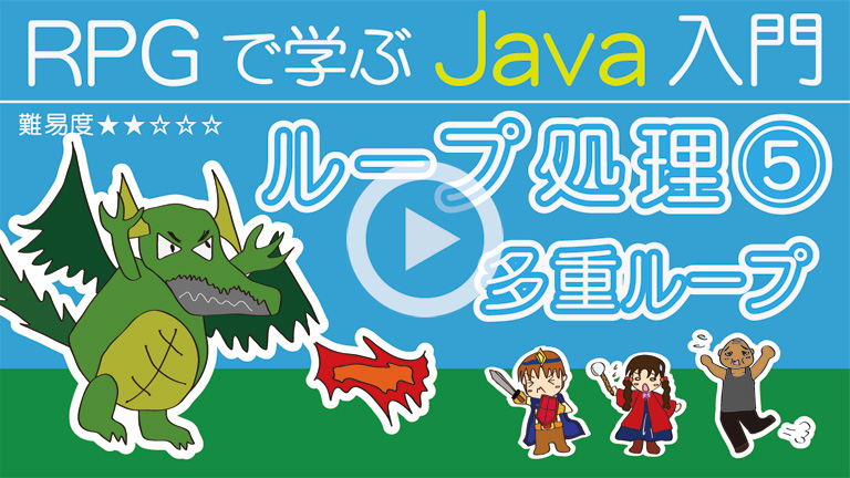 Java入門 【ループ処理】5多重ループ 768