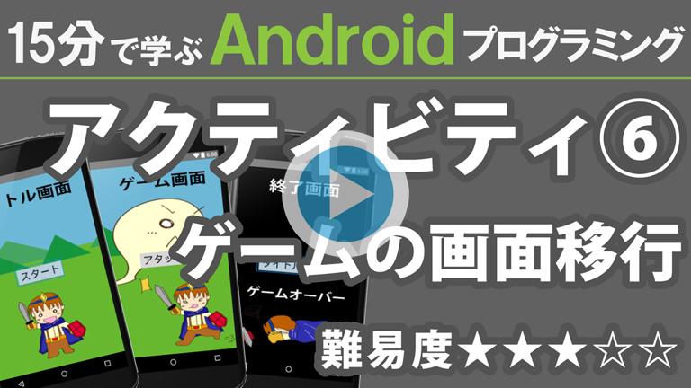 Android プログラミング【 アクティビティ⑥ 】 ~ ゲームの画面移行 ~ 768