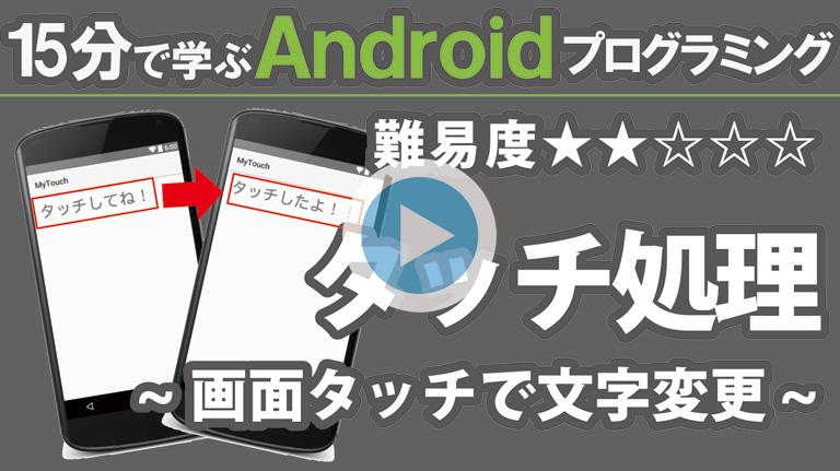 Android 開発 【タッチ処理】768