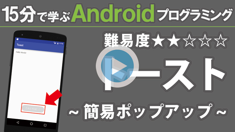 Android プログラミング 【トースト】Toast 768