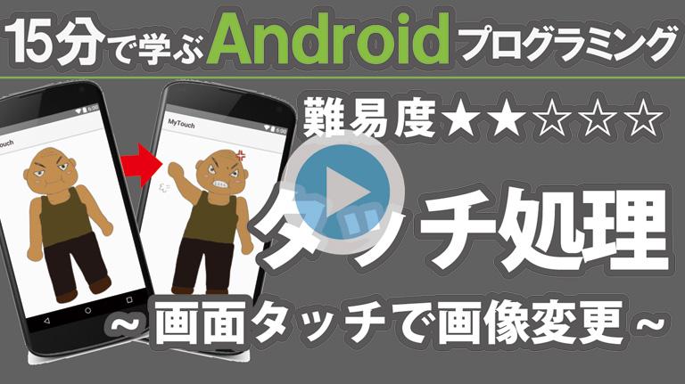 アプリ入門 【タッチ処理 画像変更】768