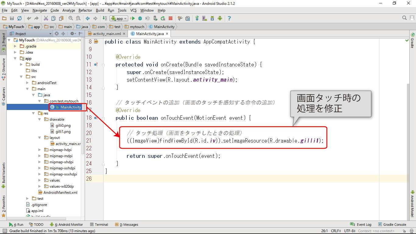 タッチ処理_プログラミング
