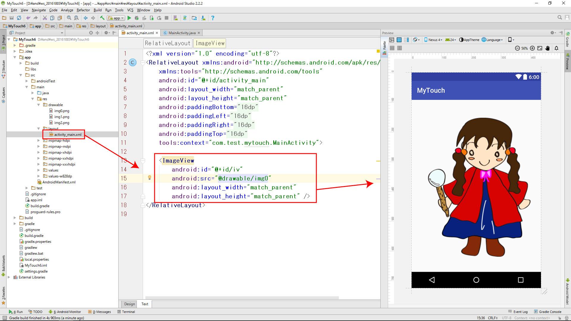 Android 開発 タッチイベント xml