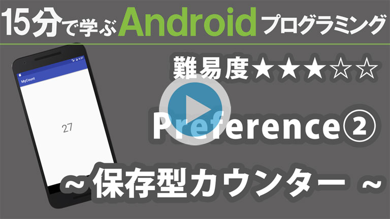 preferences Android カウンターの作成