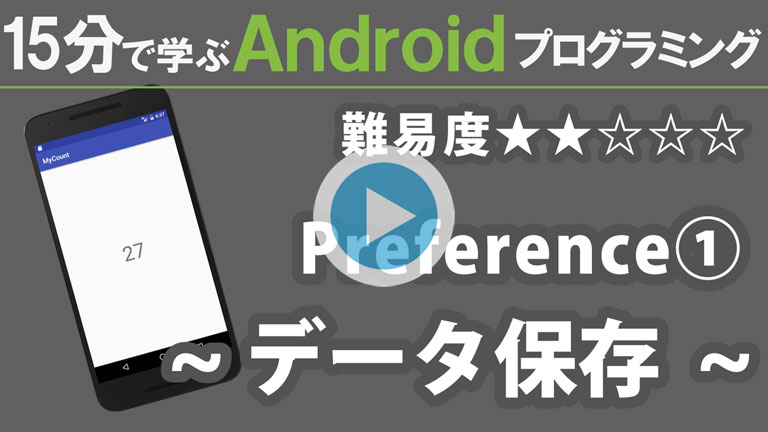 preferences Android データの保存