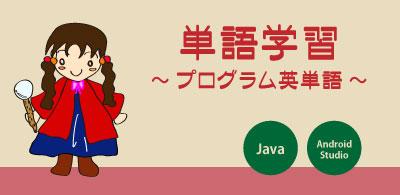 【単語学習】Android Studio 学習アプリ