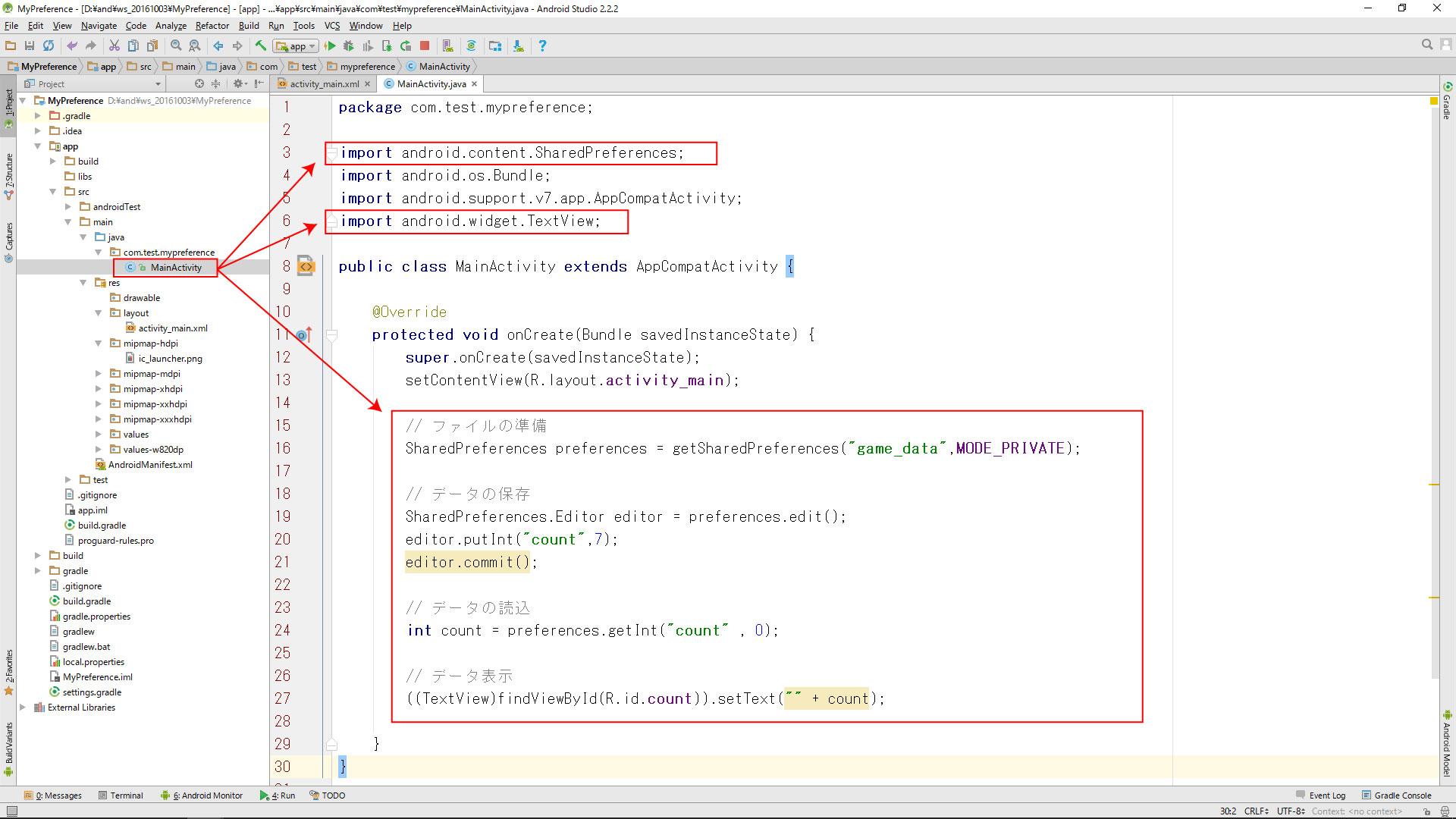 データ保存ーMainActivity.java(完成)