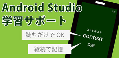 Android Studio 学習サポートアプリ