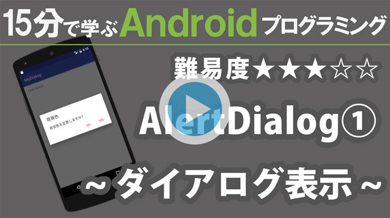 Android プログラミング【 AlertDialog 】 ~ ダイアログ表示 ~