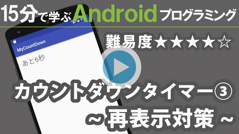 Android 開発 カウントダウンタイマー3 768