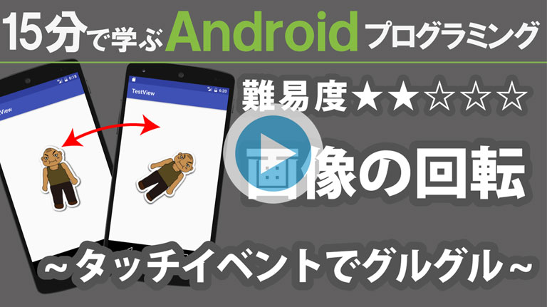 Android プログラミング【 画像の回転 】 ~タッチイベントでグルグル ~